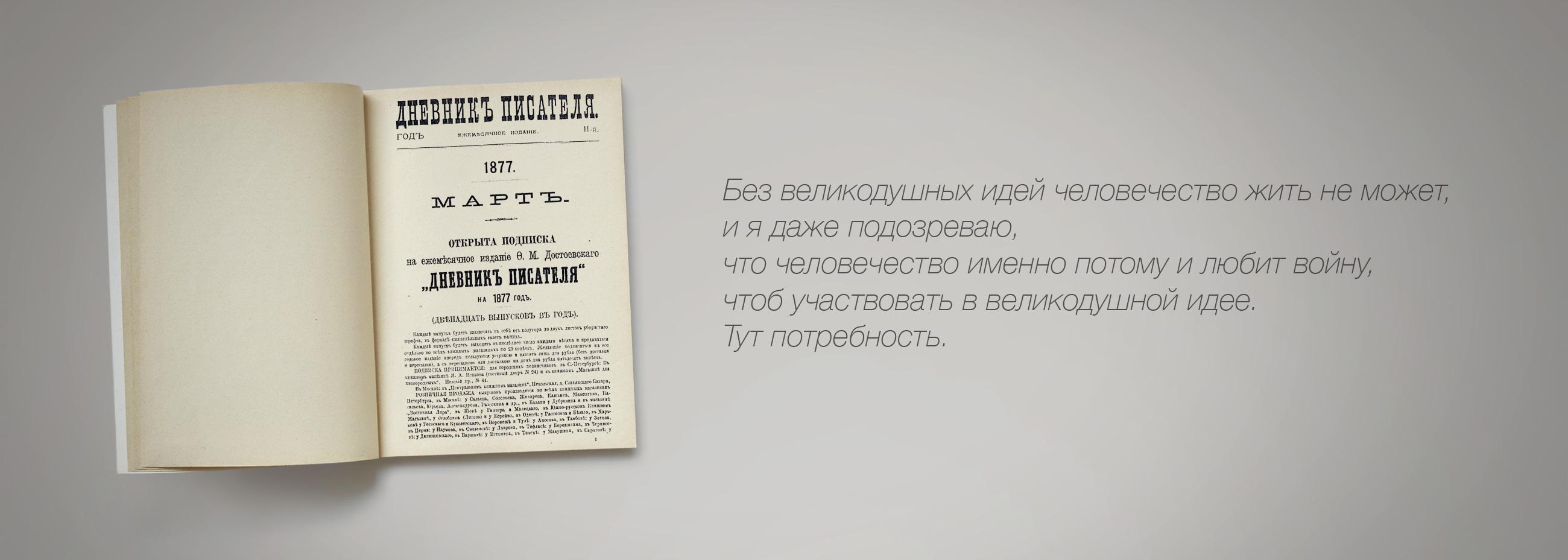 Фёдор Достоевский «Дневник писателя»