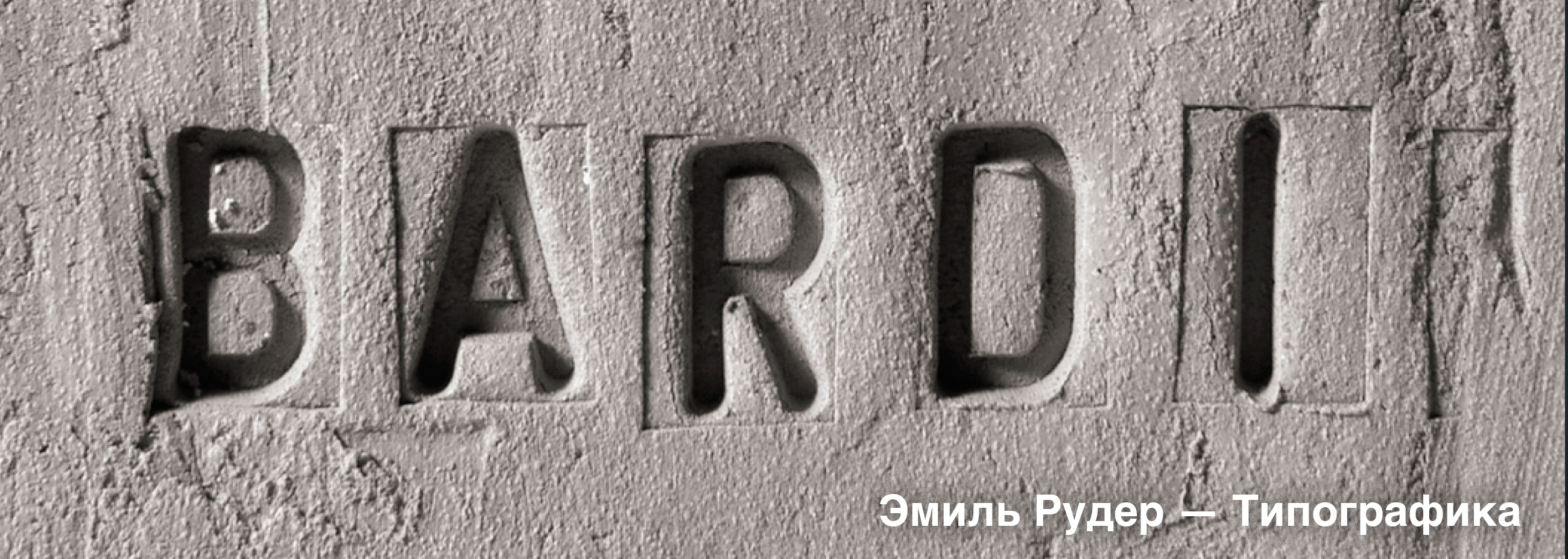 Эмиль Рудер — «Типографика»