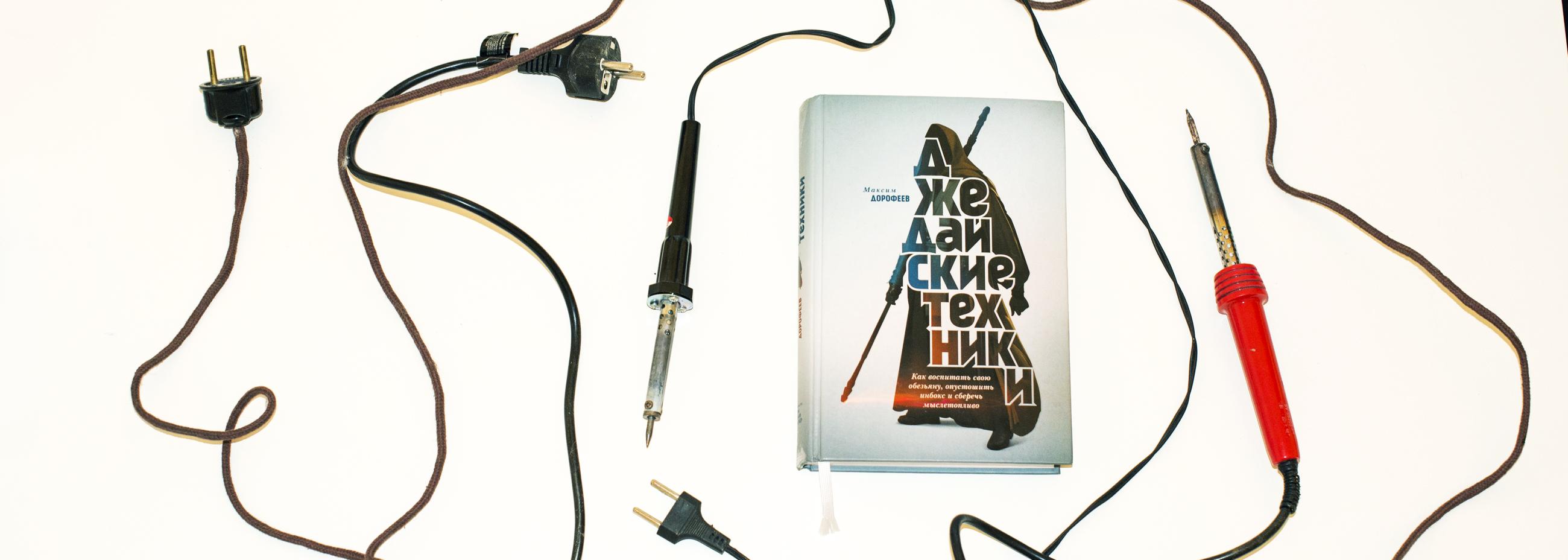 Максим Дорофеев — «Джедайские техники»